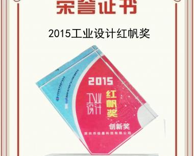 2015屏蔽箱工业设计红帆奖